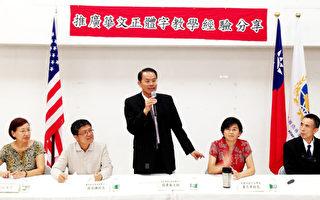 华语文教师分享正体字教学经验