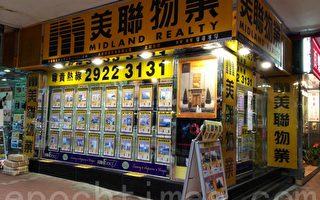 【大行擂台】法巴并大和 评价香港美联集团