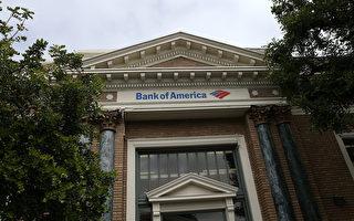 美国银行裁员2100人