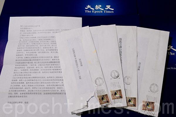 大纪元的广告客户收到中共黑帮的组织的诋毁信,其毁谤内容与青关会诋毁法轮功同出一辙。(宋祥龙/大纪元)