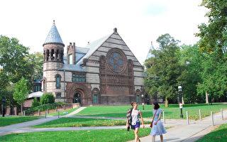 全美最佳大學 普林斯頓大學奪冠