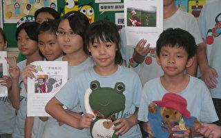 台灣諸羅樹蛙遊曼城 英國學童當導遊