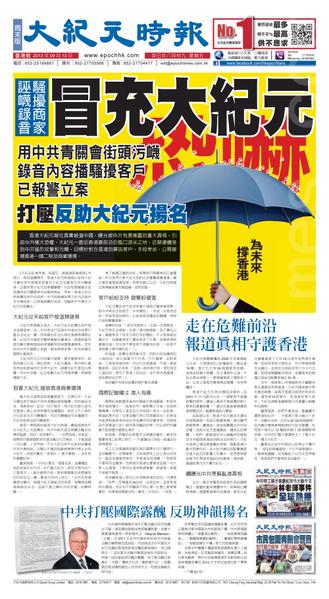 香港大纪元作为中国前沿阵地,自2001年11月创刊以来,一直站在最前线维护香港新闻自由,维护香港核心价值。(大纪元资料库)