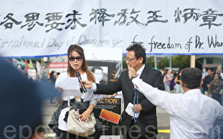 國際民主日集會 民運人士呼籲釋放王炳章