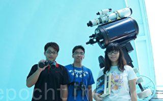 中原天文社开放望远镜 邀民众中秋赏月