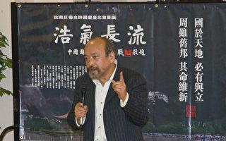 王康旧金山谈中国的民国精神复活