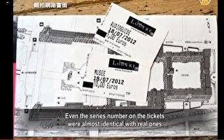 比利時查獲中國製高仿真度盧浮宮門票 法警逮兩嫌