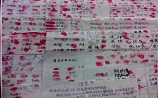 武汉九百乡亲签名要求释放法轮功学员