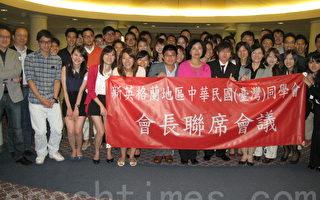 台留學生會長聯席會議經驗交流