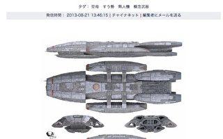 中共媒体造假 电视剧星际战舰成未来航母