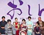日片《阿信》上戶彩(前排中)、小童星濱田茲音(前排右)、小林綾子(後2)、泉萍子(前排左)等盛裝出席記者會。(海鵬提供)