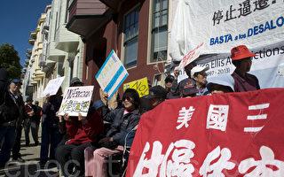 旧金山社区支持面临被驱逐的华裔耆老