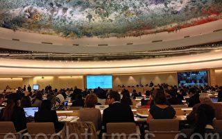 联合国人权大会西班牙律师指控江泽民及活摘器官