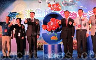 組圖:臺灣魚博會六大主題館樂悠遊