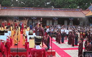 組圖:孔子誕辰臺北孔廟釋奠典禮莊嚴隆重