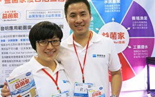 """生物技术解决""""水""""污染 台北发明展夺金"""
