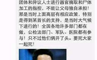 「瓜瓜薄」微博曝某首長涉薄案:要死大家一起死