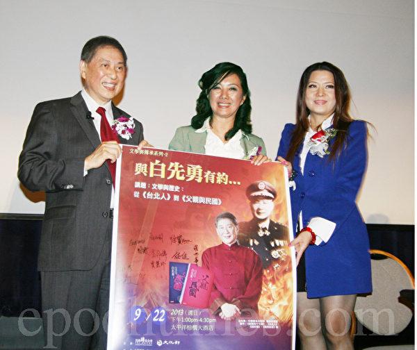 洛杉矶主办协办社区代表们和台湾文化部驻洛杉矶台湾书院代表(前右一)在记者会中与白先勇(左)合影(摄影:朱江/大纪元)