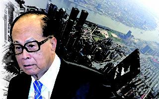 台媒:李嘉誠撤資或等大陸經濟危機抄底