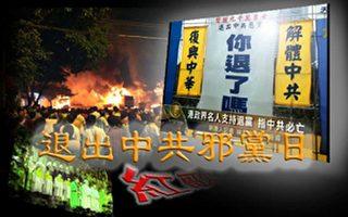 """中国沦陷64年 """"十·一""""国殇日全民唾弃中共"""