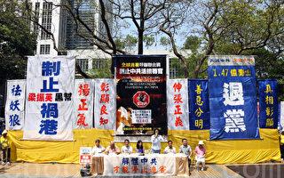 中共窃国64年成民族灾难 香港各界十一多起抗议集会