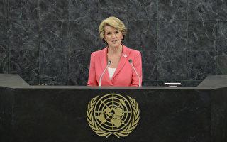 澳洲新外長警告公民 國外旅遊責任自負