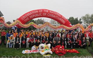 新泽西隆重举行双十国庆升旗典礼
