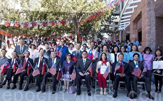 美聖地亞哥慶中華民國102年 贊自由民主