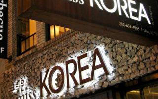 miss Korea特级韩国烧烤 亲友汇聚好去处