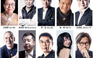 """金马影展""""大师现身"""" 华语名导会影迷"""