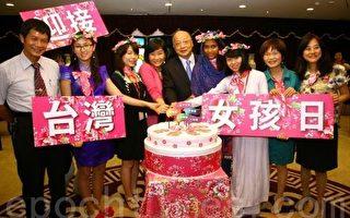 迎「台灣女孩日」創始年   四亞洲女孩發聲
