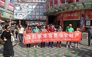 投書:迎三中全會 上海訪民猛打敏感橫幅