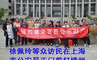 投書:上海訪民市府前集訪 打敏感橫幅 團結互助