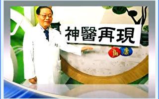 """【工商报导】新唐人《神医再现》""""一招仙""""的真功"""