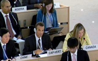 联合国审查中国人权 加呼吁停止对法轮功及宗教迫害