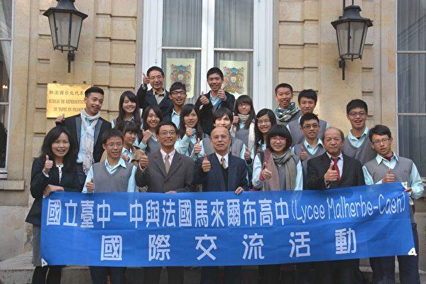 呂慶龍大使與台灣國立台中第一高中 合影。(台灣代表處提供)