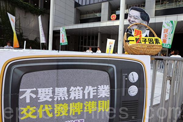 一批泛民主派議員10月27日下午到政總集會,支持仍留守政總的十名港視員工。(潘在殊/大紀元)