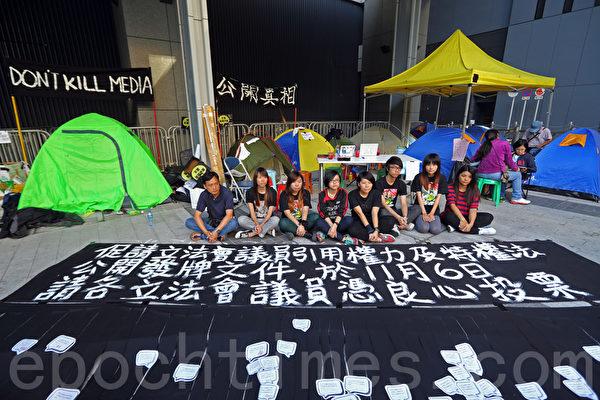 10月25日起,10名港視員工繼續留守香港政府總部,呼籲議員11月6日立法會表決以特權法要求政府公開免費電視發牌文件時,以良心投票。(潘在殊/大紀元)