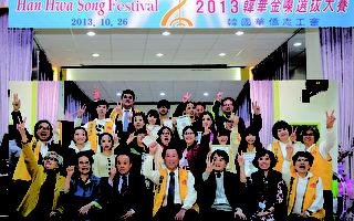 《2013韩华金嗓选拔大赛》华侨学生夺冠