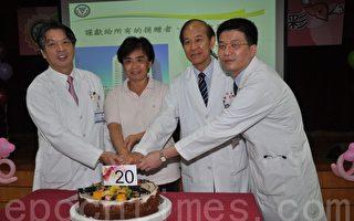 高醫肝臟移植20年  病友感恩慶再生