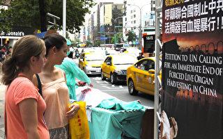 臺醫師譴責活摘器官「中共讓手術刀變屠刀」