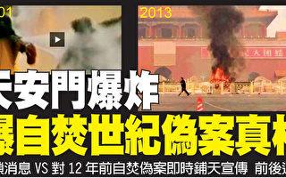 【特稿】天安門爆炸案處理手法揭示的世紀偽案真相