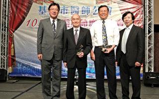 基隆慶祝醫師節 表揚資深與ICU醫師