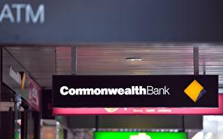 澳洲聯邦銀行行長承認 管理失敗 銀行存在貪婪