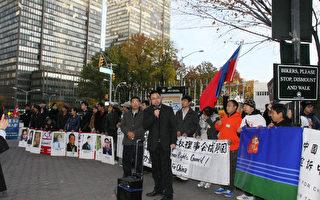 民運人士反對中共成為聯合國人權理事會成員