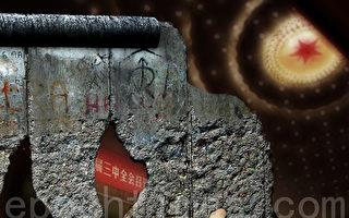 三中全会在风雨飘摇中拉开序幕,並將持續四天,恰逢11月9日又是柏林牆倒塌日,這勾起人們對共產政權罪惡的關注,三中全會更像是中共解體前夜的先兆。(大紀元合成圖片)