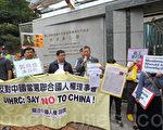「關注中國人權聯席」到中共駐港外交部抗議,要求各國勿讓打壓人權的中共進入聯合國人權理事會。(潘在殊/大紀元)