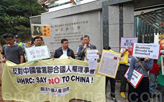 反对中共入联合国人权理事会
