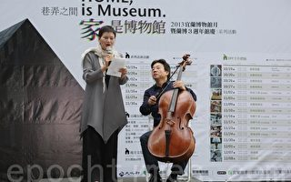 兰阳博物馆庆生 亲子同享音乐盛宴