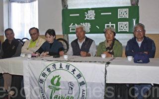 湾区民进党批评马英九的两岸政策
